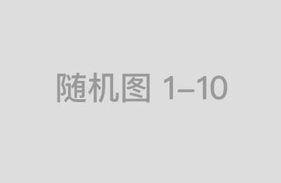 限时优惠存档 20191231