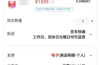 原价 1600 的 AirPods Pro 降噪耳机多重优惠后 1239