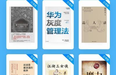 微信读书限时领 6 本电子书